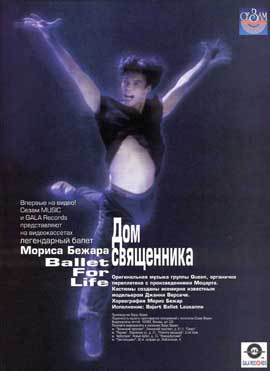 Ballet for Life - 11 x 17 Movie Poster - Russian Style A