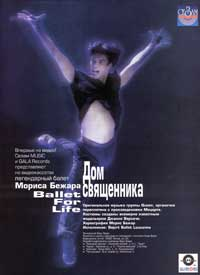 Ballet for Life - 27 x 40 Movie Poster - Russian Style A