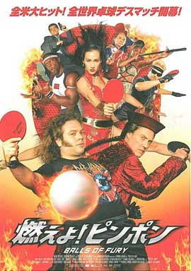 Balls of Fury - 11 x 17 Movie Poster - Japanese Style A