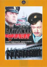 Baltic Glory - 27 x 40 Movie Poster - Russian Style A