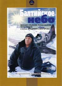 Baltic Skies: Part 1 - 11 x 17 Movie Poster - Russian Style A