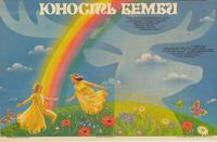 Bambi's Youth - 27 x 40 Movie Poster - Russian Style A