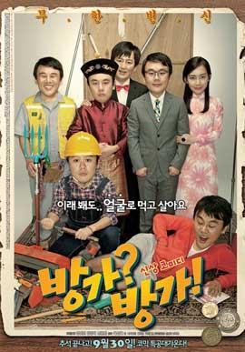 Banga Banga - 27 x 40 Movie Poster - Korean Style A