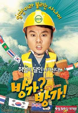 Banga Banga - 27 x 40 Movie Poster - Korean Style B