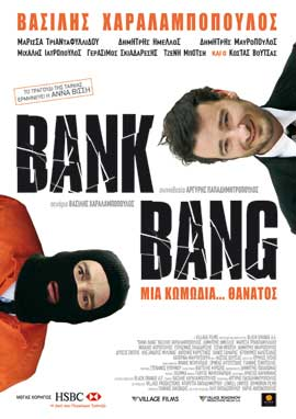Bank Bang - 11 x 17 Movie Poster - Greek Style A
