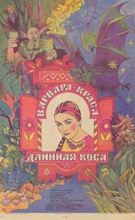Barbara the Fair with the Silken Hair - 27 x 40 Movie Poster - Russian Style A