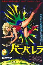 Barbarella - 27 x 40 Movie Poster - Japanese Style A