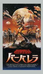 Barbarella - 27 x 40 Movie Poster - Japanese Style B