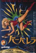 Barbarella - 43 x 62 Movie Poster - Japanese Style A