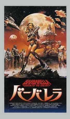 Barbarella - 27 x 40 Movie Poster - Japanese Style B