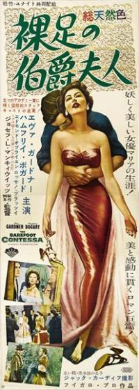 The Barefoot Contessa - 14 x 36 Movie Poster - Japanese Style A