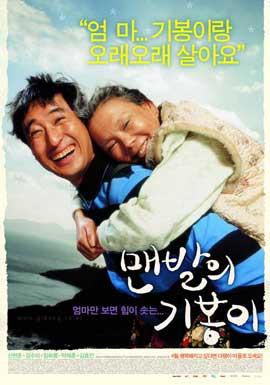 Barefoot Kibong - 11 x 17 Movie Poster - Korean Style B