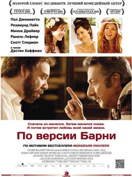 Barney's Version - 11 x 17 Movie Poster - Russian Style A