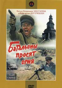 Batallions Ask for Fire - 27 x 40 Movie Poster - Russian Style B