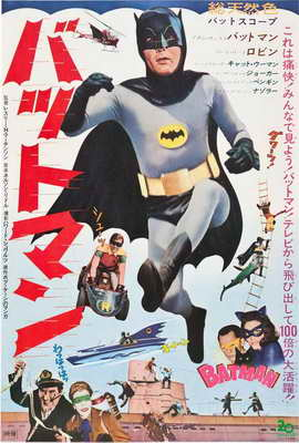 Batman - 27 x 40 Movie Poster - Japanese Style A