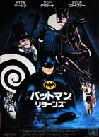 Batman Returns - 11 x 17 Movie Poster - Japanese Style A