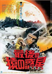 Battle for the Planet of the Apes - 11 x 17 Movie Poster - Japanese Style A