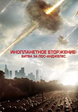 Battle: Los Angeles - 43 x 62 Movie Poster - Russian Style C