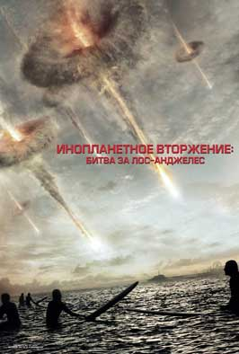 Battle: Los Angeles - 27 x 40 Movie Poster - Russian Style D
