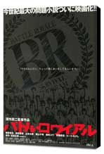 Battle Royale - 27 x 40 Movie Poster - Japanese Style C - Museum Wrapped Canvas