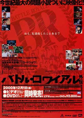 Battle Royale - 11 x 17 Movie Poster - Japanese Style A