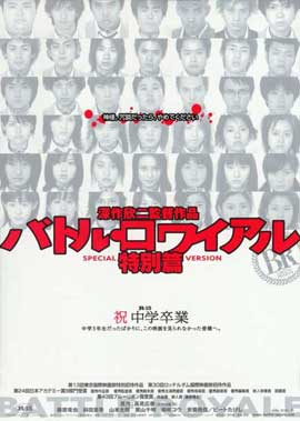 Battle Royale - 11 x 17 Movie Poster - Japanese Style B