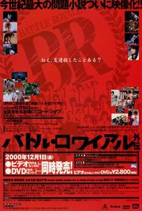 Battle Royale - 27 x 40 Movie Poster - Japanese Style A