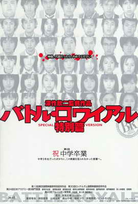 Battle Royale - 27 x 40 Movie Poster - Japanese Style B
