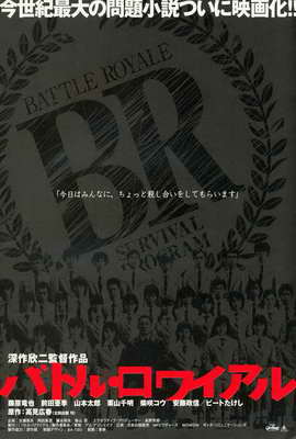 Battle Royale - 27 x 40 Movie Poster - Japanese Style C