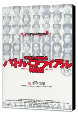 Battle Royale - 27 x 40 Movie Poster - Japanese Style B - Museum Wrapped Canvas