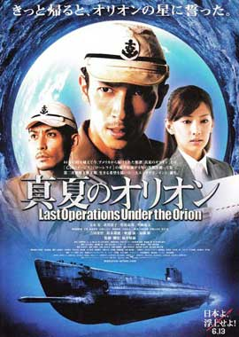 Battle Under Orion - 11 x 17 Movie Poster - Japanese Style A