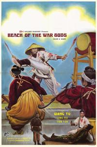 Beach of the War Gods - 11 x 17 Poster - Foreign - Style A