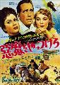 Beat the Devil - 27 x 40 Movie Poster - Japanese Style A