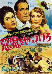 Beat the Devil - 11 x 17 Movie Poster - Japanese Style A