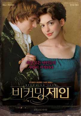 Becoming Jane - 11 x 17 Movie Poster - Korean Style A