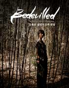 Bedevilled - 11 x 17 Movie Poster - Korean Style C