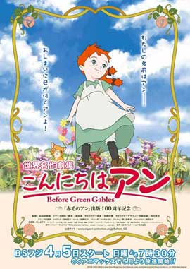 Before Green Gables (TV) - 11 x 17 TV Poster - Japanese Style B