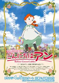 Before Green Gables (TV) - 43 x 62 TV Poster - Japanese Style A