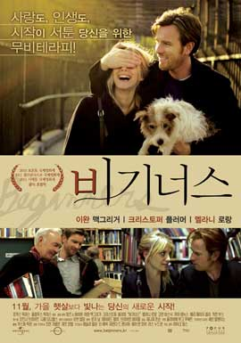 Beginners - 11 x 17 Movie Poster - Korean Style A