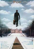 Being There - 27 x 40 Movie Poster - Japanese Style A
