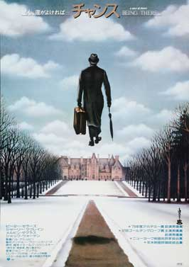 Being There - 11 x 17 Movie Poster - Japanese Style A