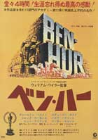 Ben-Hur - 27 x 40 Movie Poster - Japanese Style B