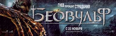 Beowulf - 14 x 36 Movie Poster - Russian Style A
