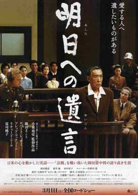 Best Wishes for Tomorrow - 11 x 17 Movie Poster - Japanese Style C