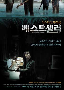 Bestseller - 11 x 17 Movie Poster - Korean Style C