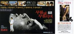 Between the Knees - 11 x 17 Movie Poster - Korean Style A