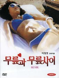 Between the Knees - 11 x 17 Movie Poster - Korean Style B