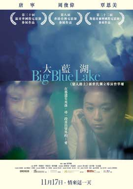 Big Blue Lake - 11 x 17 Movie Poster - Hong Kong Style A