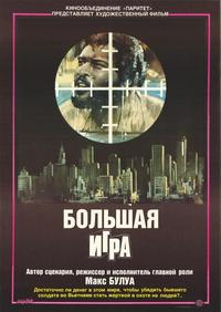 Big Game - 27 x 40 Movie Poster - Russian Style A