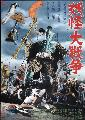Big Monster War - 27 x 40 Movie Poster - Japanese Style A
